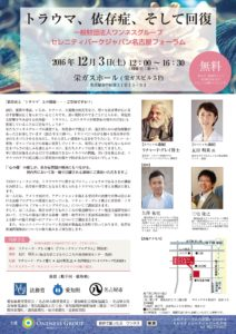 nagoya_forum20161203-001