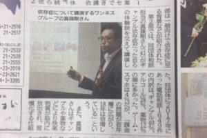 北海道新聞依存症を知るセミナーin旭川 「薬物やゲーム・・・依存症の背景は」