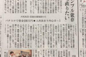 読売新聞ギャンブル依存「立ち直りたい」