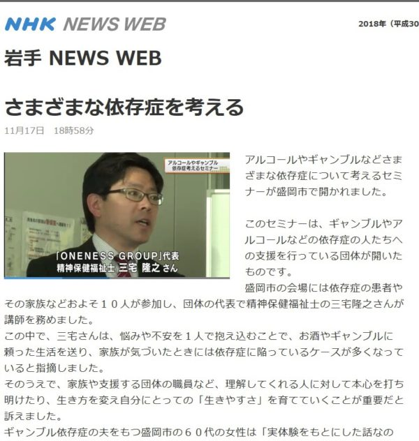 NHK NEWS WEB依存症を知るセミナーin岩手「さまざまな依存症を考える」1117NHK盛岡