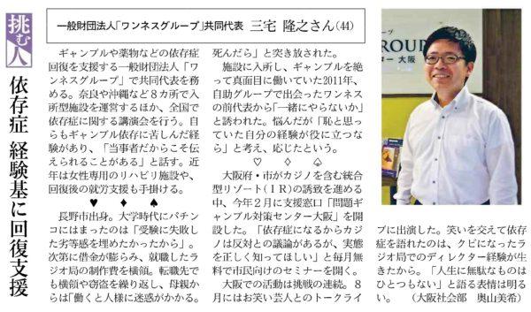 日本経済新聞依存症経験もとに回復支援