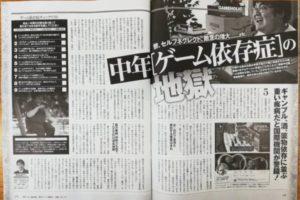 週刊SPA! 6月25日号 中年「ゲーム依存症」の地獄