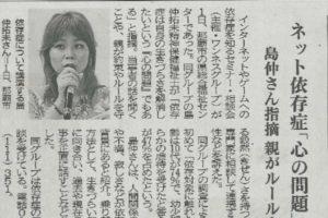 20190803沖縄タイムス