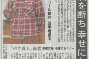 1030琉球新報・名護セミナー