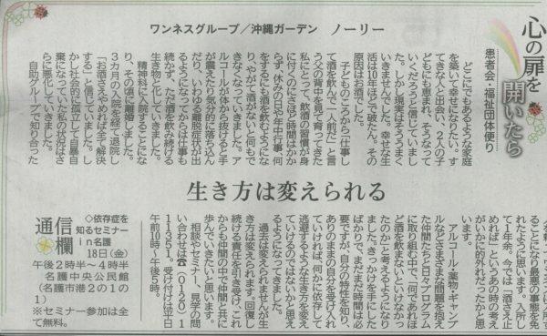 1005琉球新報コラム・ノーリーさん