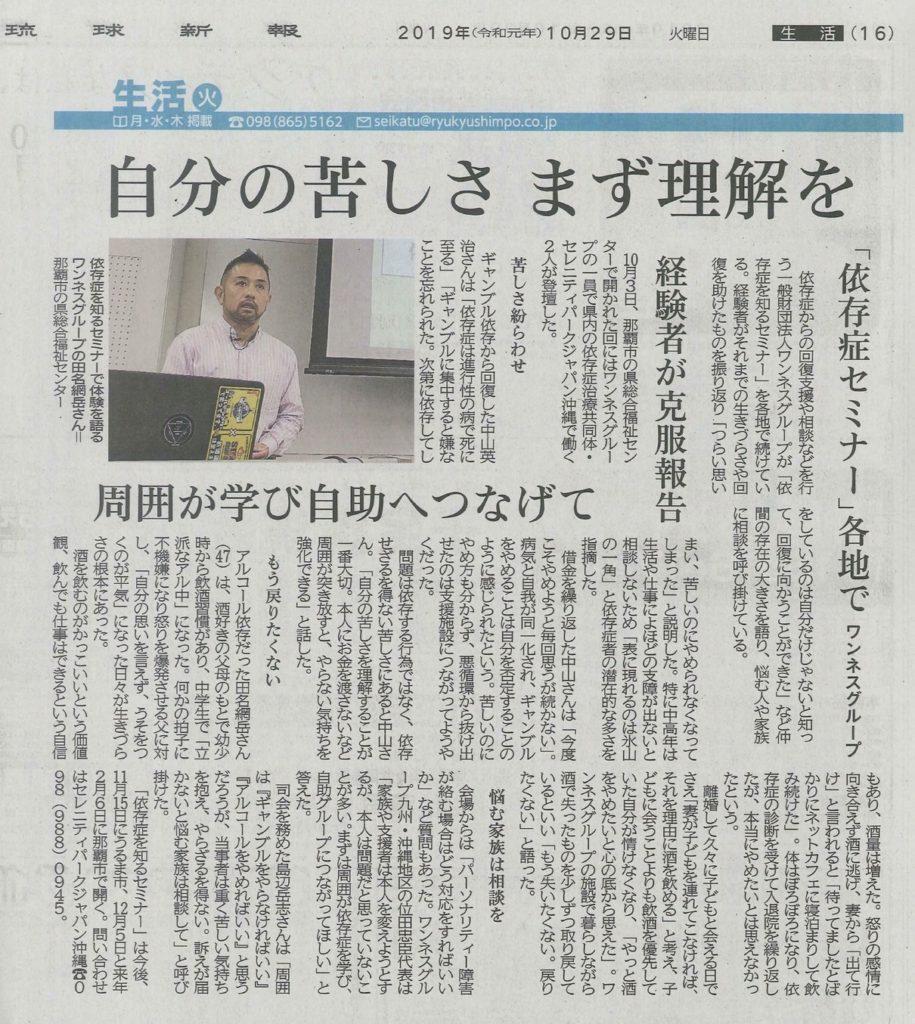 20191029_琉球新報