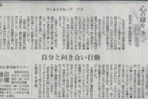 201912琉球新報コラム・そらさん
