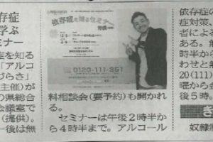 1205琉球新報・事前告知