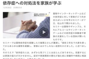 愛媛 NEWS WEB