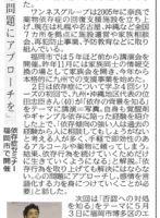 2/3 西日本新聞社 「依存症を知るセミナー福岡」取材