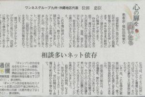 琉球新報コラム