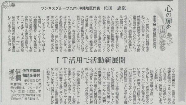 20200307琉球新報コラム