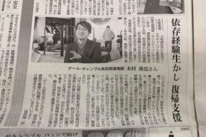 4/12_朝日新聞