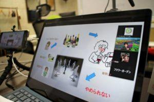ワンネスグループがオンラインで実施する依存症の啓発セミナーの様子(4月)