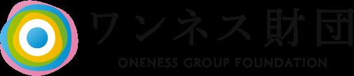 心身の回復とウェルビーイングな生き直しをワンネス財団 ONENESS GROUP FOUNDATION