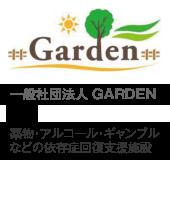 一般社団法人 GARDEN 奈良・大阪・沖縄・セブ島 薬物・アルコール・ギャンブルなどの依存症治療施設
