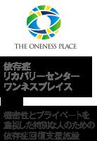 一般社団法人セレニティパークジャパン 奈良・名古屋 アルコール・ギャンブルなどの依存症治療施設