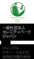 一般社団法人セレニティパークジャパン沖縄 アルコール・ギャンブルなどの依存症治療施設