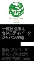 フラワーガーデン 奈良 女性専用のアルコール・ギャンブルなどの依存症治療施設